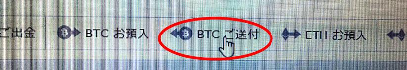 ビットコイン送付