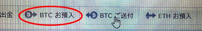 ビットコイン預入れ