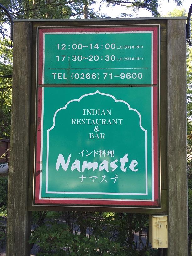 北インド料理 ナマステ