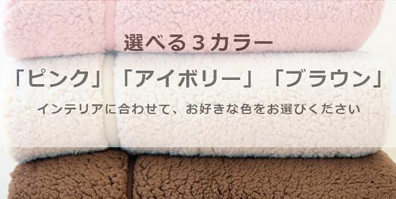 もこもこ毛布 色