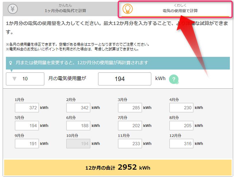 東京電力 シミュレーション
