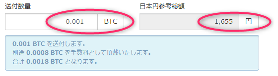 ビットフライヤービットコイン送付