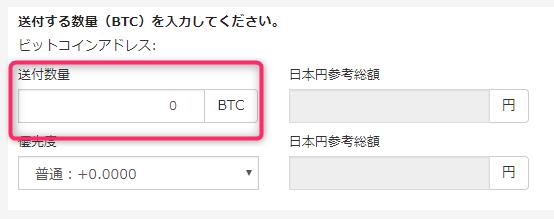 Binance ビットコイン送付