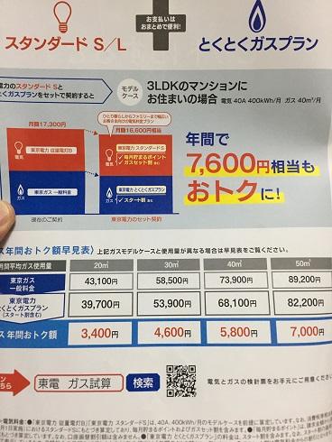 東京電力セット割