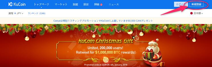 KuCoin登録