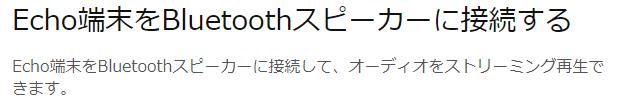 echo dot スピーカー bluetooth接続