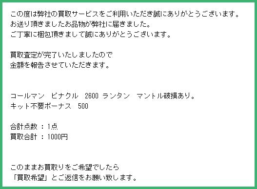 マウンテンシティ テント 査定額