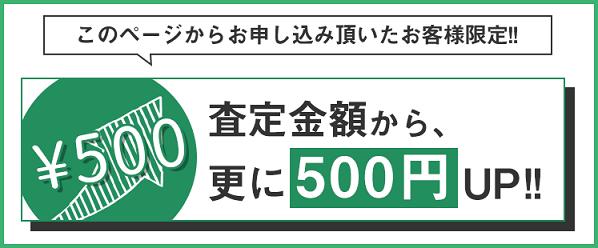 マウンテンシティ 査定額アップ