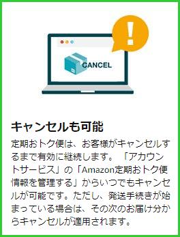 Amazon 定期おトク便 キャンセル