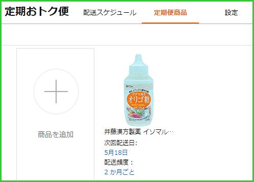 イソマルトオリゴ糖 便秘