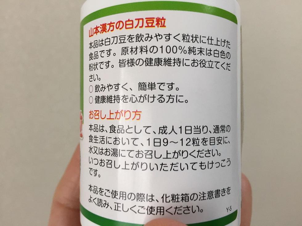 白刀豆 サプリ 効果